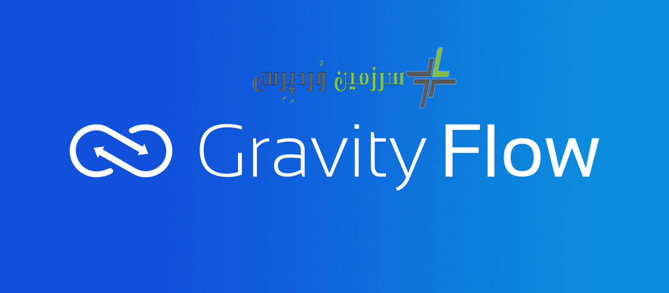 Gravity Flow WordPress