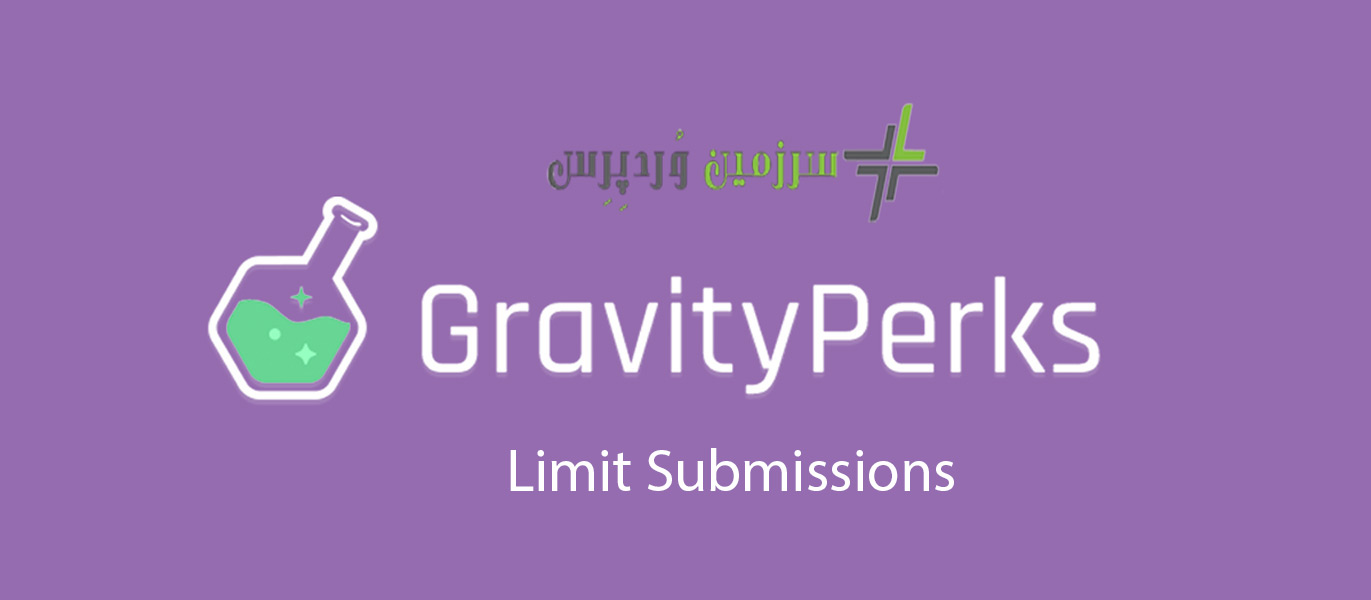 Limit Submissions